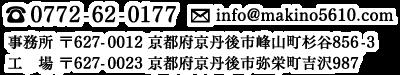 Tel 0772-62-0177 〒627-0012 京都府京丹後市峰山町杉谷856-3